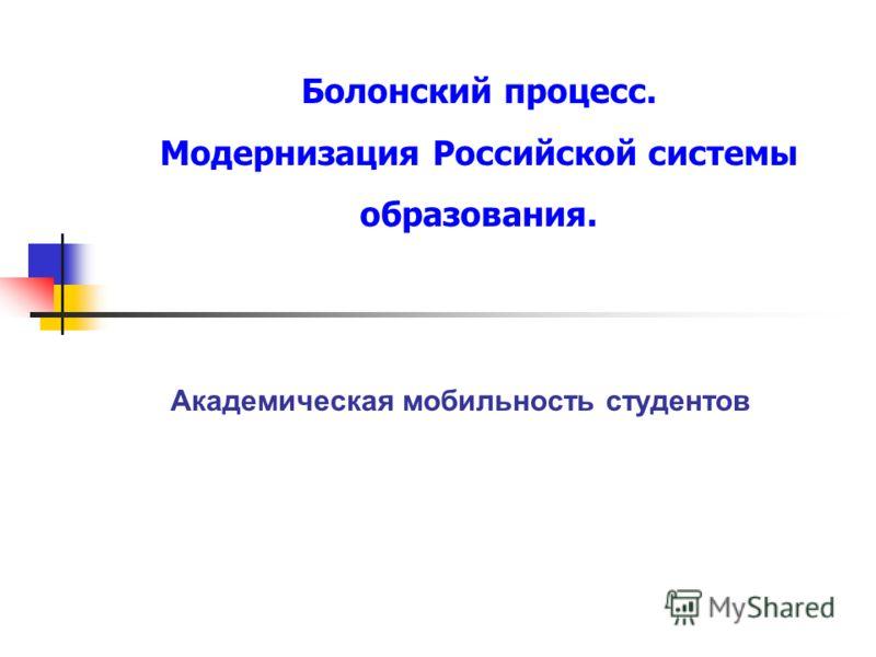 Болонский процесс. Модернизация Российской системы образования. Академическая мобильность студентов