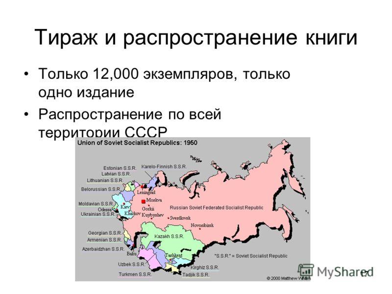 Скоробогатых И.И.17 Тираж и распространение книги Только 12,000 экземпляров, только одно издание Распространение по всей территории СССР