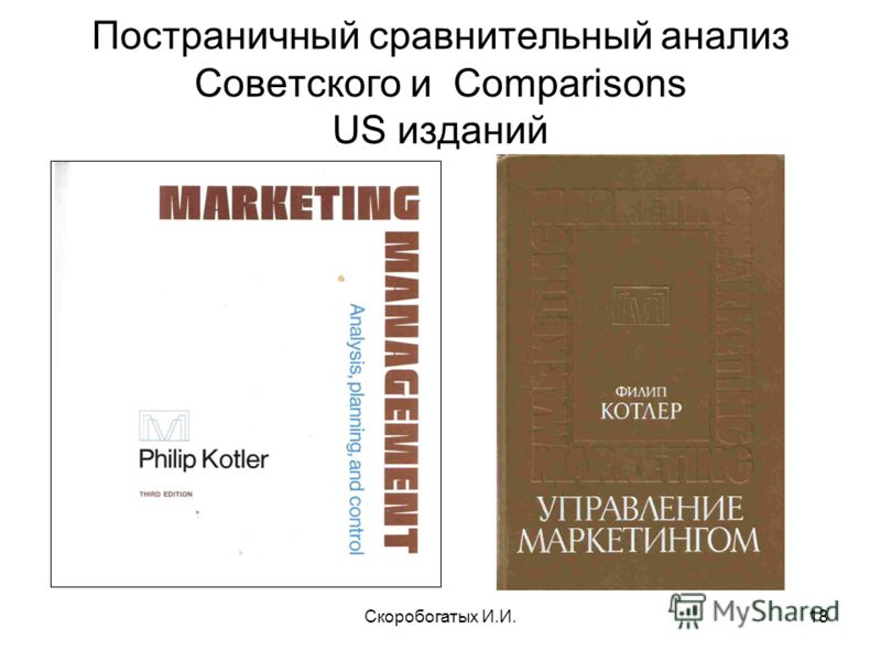 Скоробогатых И.И.18 Постраничный сравнительный анализ Советского и Comparisons US изданий