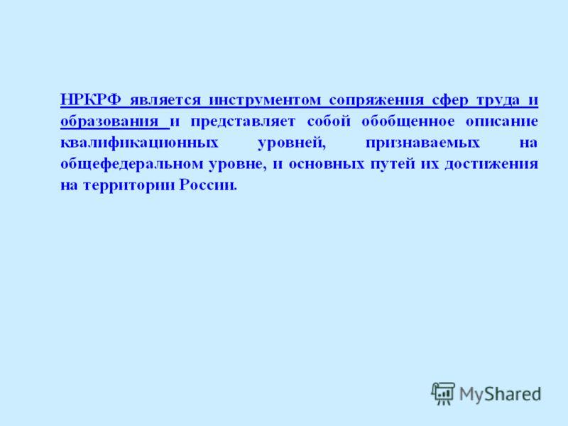 О проекте Национальной рамки квалификаций Российской Федерации