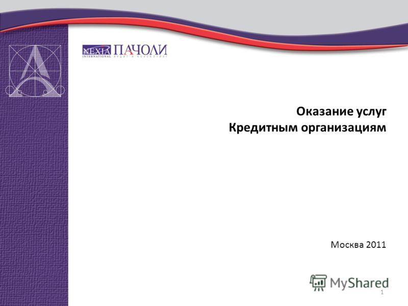 Оказание услуг Кредитным организациям Москва 2011 1
