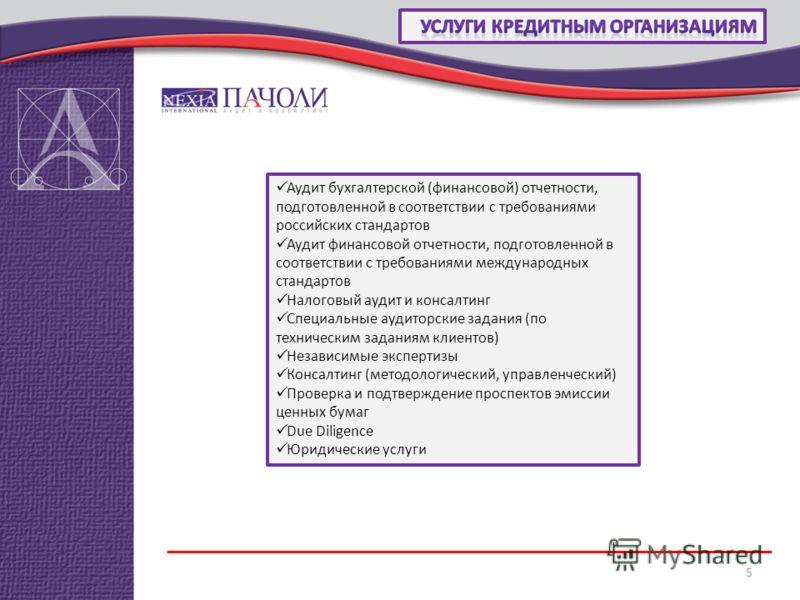 Аудит бухгалтерской (финансовой) отчетности, подготовленной в соответствии с требованиями российских стандартов Аудит финансовой отчетности, подготовленной в соответствии с требованиями международных стандартов Налоговый аудит и консалтинг Специальны