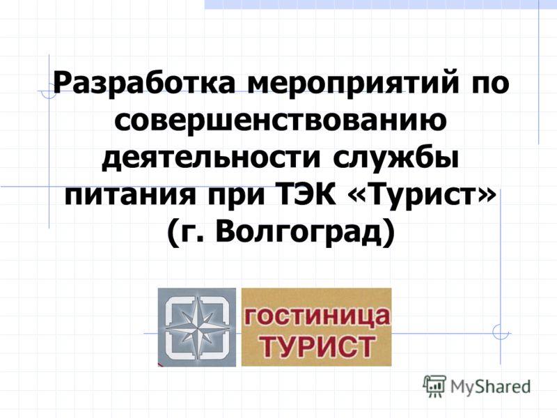 Разработка мероприятий по совершенствованию деятельности службы питания при ТЭК «Турист» (г. Волгоград)