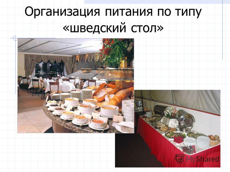 Организация питания по типу «шведский стол»