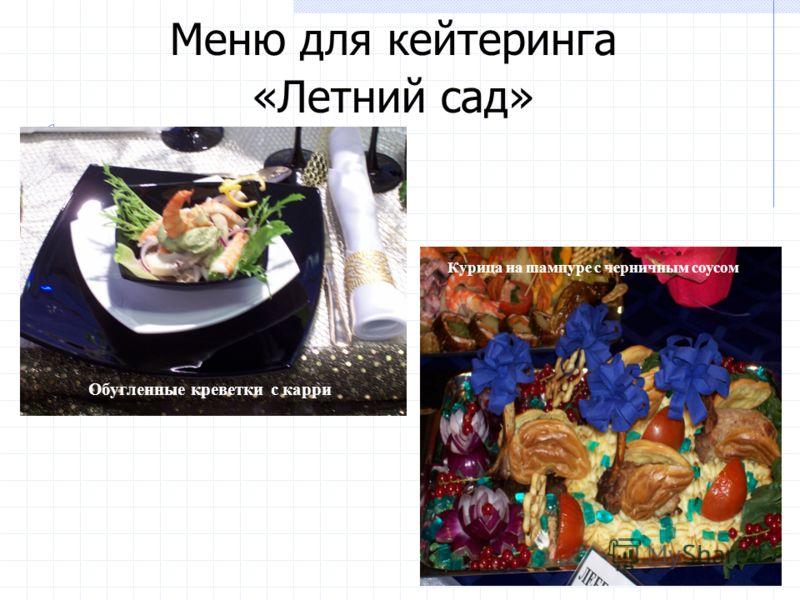 Меню для кейтеринга «Летний сад» Обугленные креветки с карри Курица на шампуре с черничным соусом