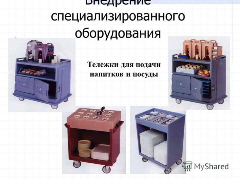 Внедрение специализированного оборудования Тележки для подачи напитков и посуды
