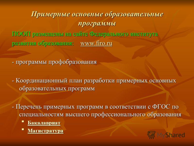Примерные основные образовательные программы ПООП размещены на сайте Федерального института развития образования: www.firo.ru www.firo.ru - программы профобразования - Координационный план разработки примерных основных образовательных программ - Пере