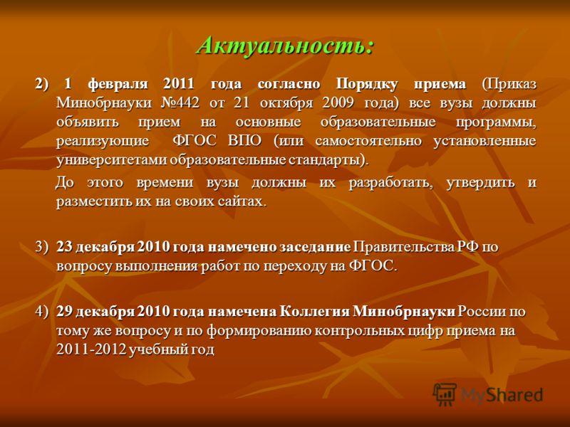 Актуальность: 2) 1 февраля 2011 года согласно Порядку приема (Приказ Минобрнауки 442 от 21 октября 2009 года) все вузы должны объявить прием на основные образовательные программы, реализующие ФГОС ВПО (или самостоятельно установленные университетами