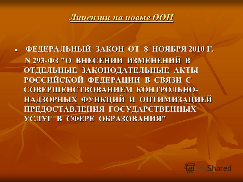 Лицензии на новые ООП ФЕДЕРАЛЬНЫЙ ЗАКОН ОТ 8 НОЯБРЯ 2010 Г. ФЕДЕРАЛЬНЫЙ ЗАКОН ОТ 8 НОЯБРЯ 2010 Г. N 293-ФЗ