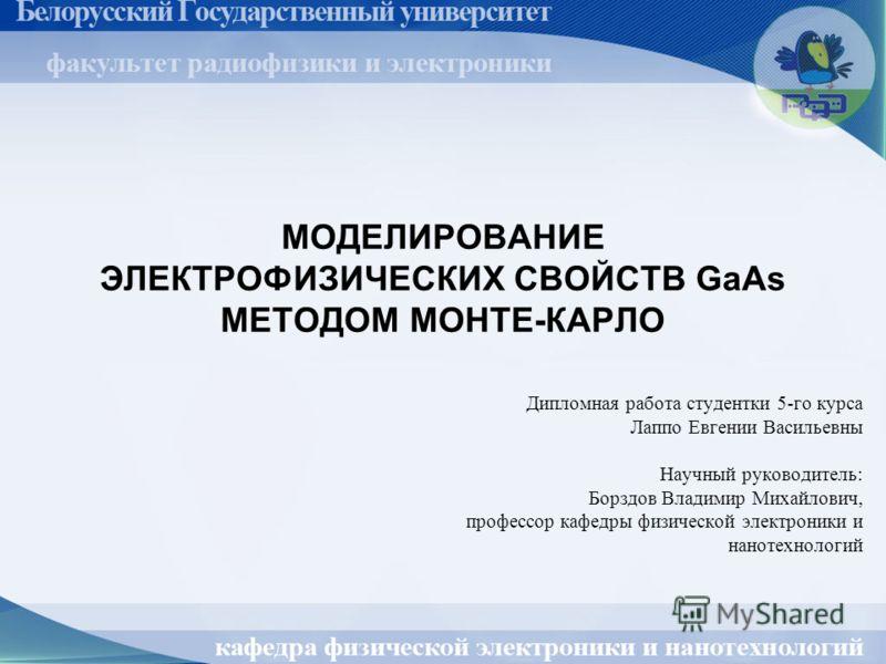 Презентация на тему МОДЕЛИРОВАНИЕ ЭЛЕКТРОФИЗИЧЕСКИХ СВОЙСТВ gaas  1 МОДЕЛИРОВАНИЕ ЭЛЕКТРОФИЗИЧЕСКИХ СВОЙСТВ gaas МЕТОДОМ МОНТЕ КАРЛО Дипломная работа