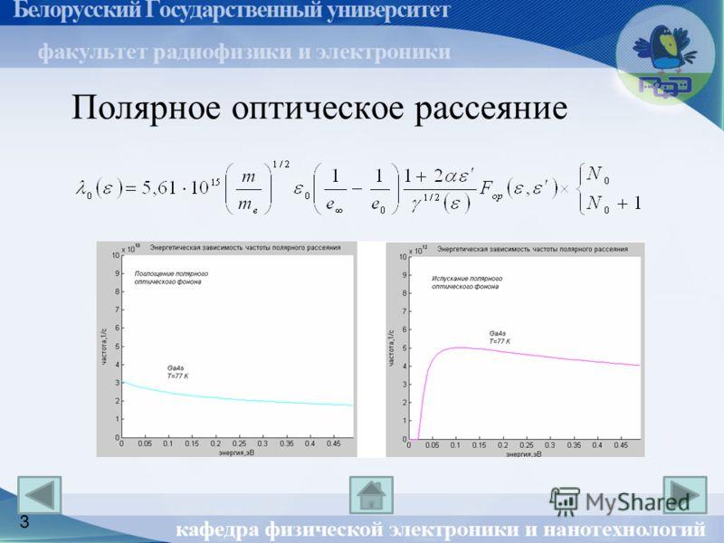 Полярное оптическое рассеяние 3