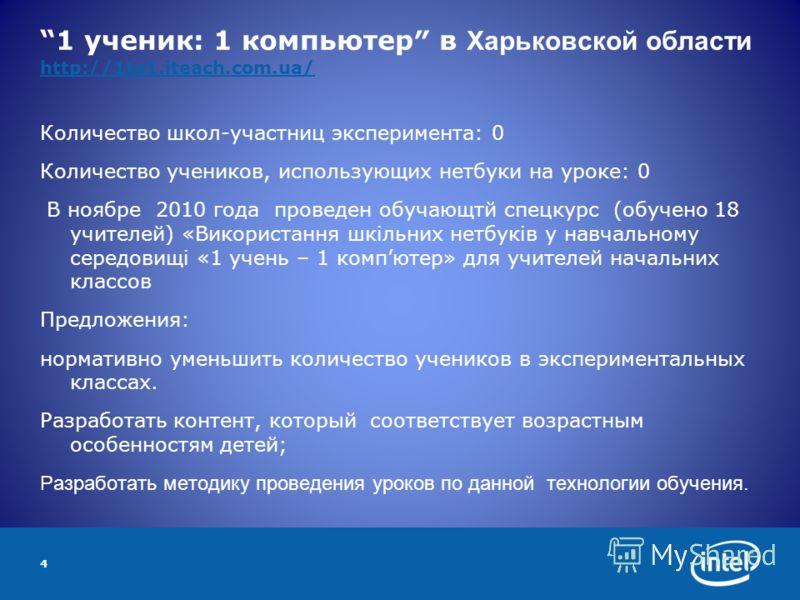 1 ученик: 1 компьютер в Харьковской области http://1to1.iteach.com.ua/ http://1to1.iteach.com.ua/ Количество школ-участниц эксперимента: 0 Количество учеников, использующих нетбуки на уроке: 0 В ноябре 2010 года проведен обучающтй спецкурс (обучено 1