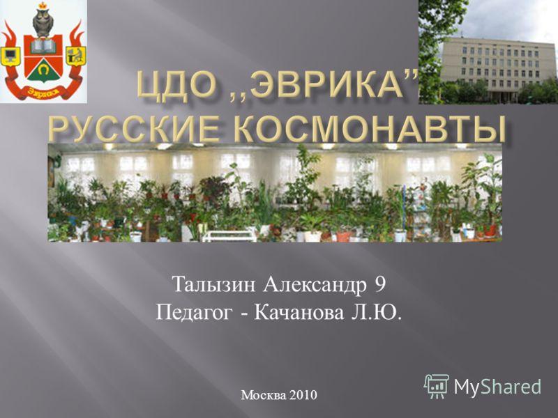 Талызин Александр 9 Педагог - Качанова Л. Ю. Москва 2010