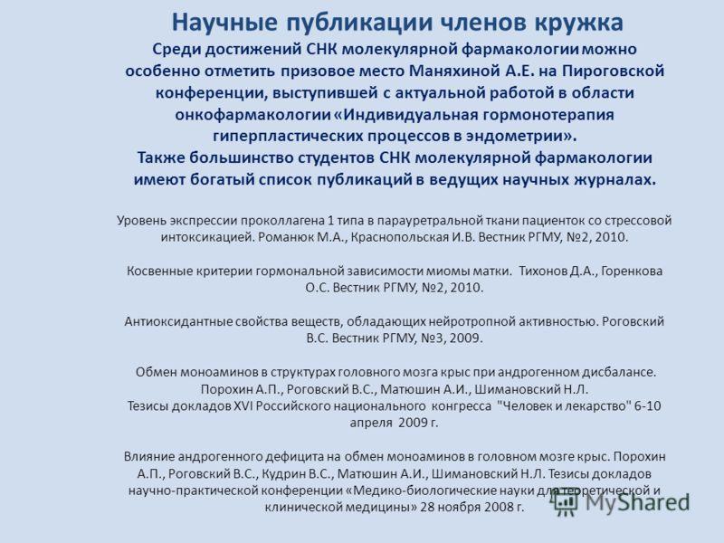 Научные публикации членов кружка Среди достижений СНК молекулярной фармакологии можно особенно отметить призовое место Маняхиной А.Е. на Пироговской конференции, выступившей с актуальной работой в области онкофармакологии «Индивидуальная гормонотерап
