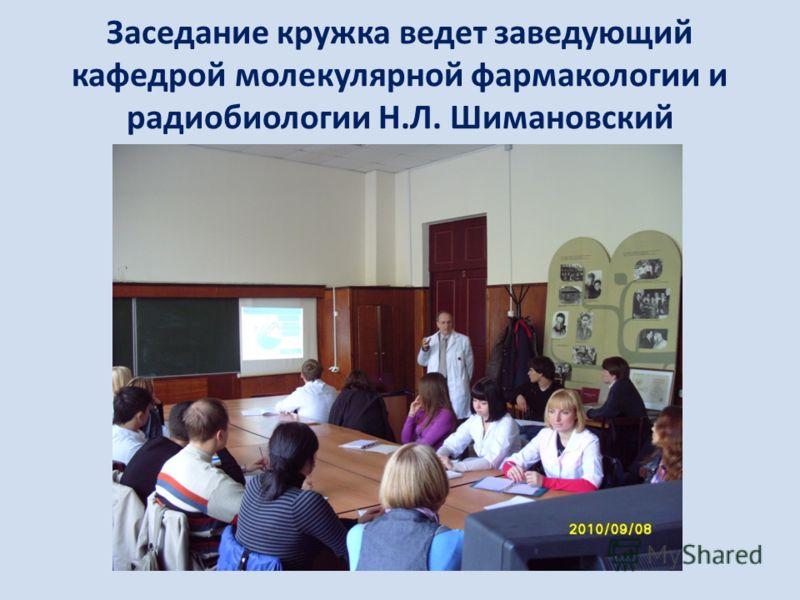 Заседание кружка ведет заведующий кафедрой молекулярной фармакологии и радиобиологии Н.Л. Шимановский