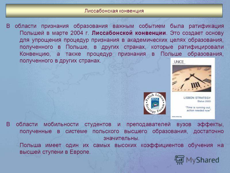 Лиссабонская конвенция В области признания образования важным событием была ратификация Польшей в марте 2004 г. Лиссабонской конвенции. Это создает основу для упрощения процедур признания в академических целях образования, полученного в Польше, в дру