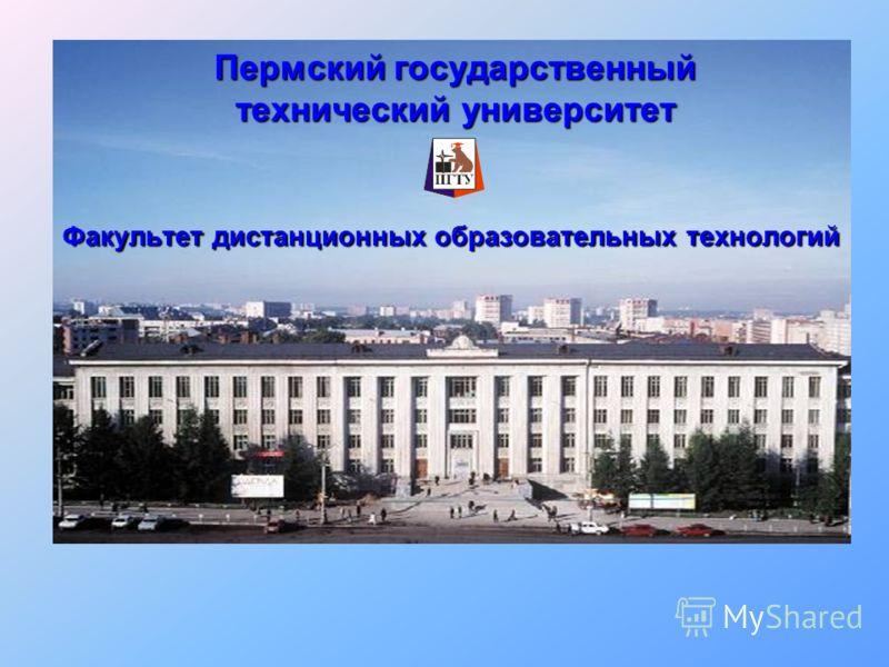 Пермский государственный технический университет Факультет дистанционных образовательных технологий