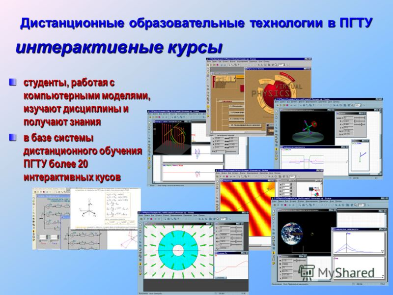 2006, Perm State Technical University, Perm, Russia студенты, работая с компьютерными моделями, изучают дисциплины и получают знания в базе системы дистанционного обучения ПГТУ более 20 интерактивных кусов интерактивные курсы Дистанционные образовате