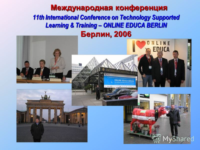 Международная конференция 11th International Conference on Technology Supported Learning & Training – ONLINE EDUCA BERLIN Берлин, 2006