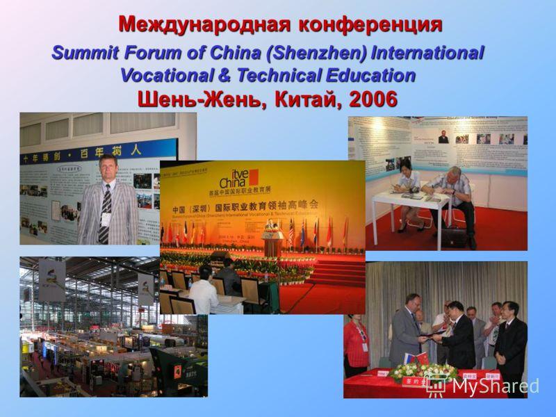 Summit Forum of China (Shenzhen) International Vocational & Technical Education Шень-Жень, Китай, 2006 Международная конференция