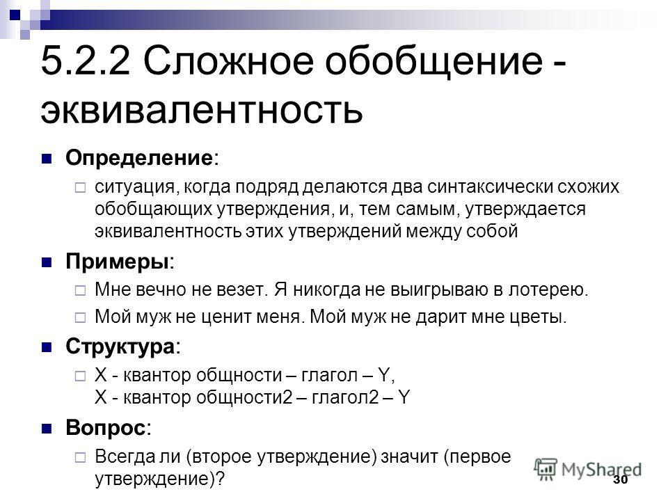30 5.2.2 Сложное обобщение - эквивалентность Определение: ситуация, когда подряд делаются два синтаксически схожих обобщающих утверждения, и, тем самым, утверждается эквивалентность этих утверждений между собой Примеры: Мне вечно не везет. Я никогда