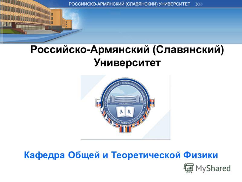 Кафедра Общей и Теоретической Физики Российско-Армянский (Славянский) Университет