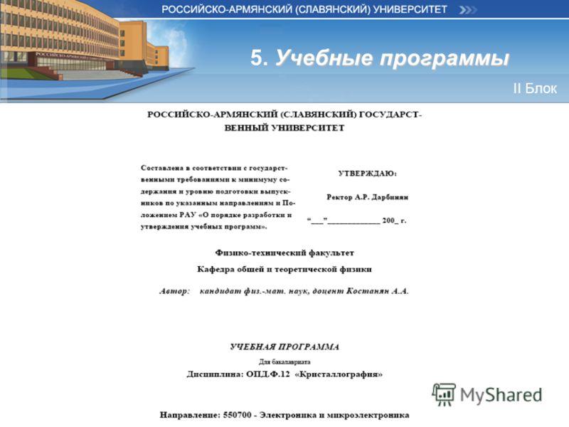 Учебные программы 5. Учебные программы II Блок