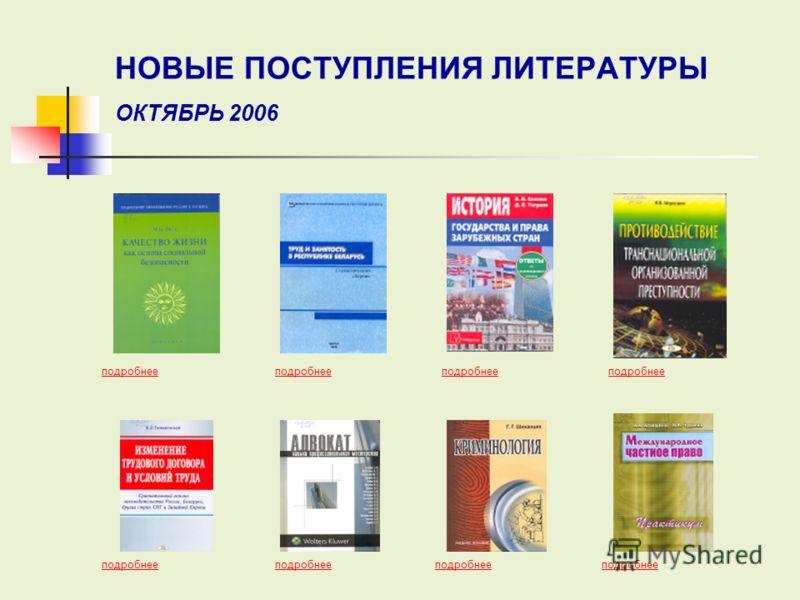 подробнее НОВЫЕ ПОСТУПЛЕНИЯ ЛИТЕРАТУРЫ ОКТЯБРЬ 2006