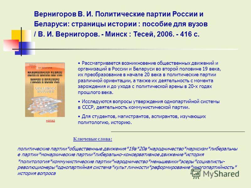 Беларуси: страницы истории