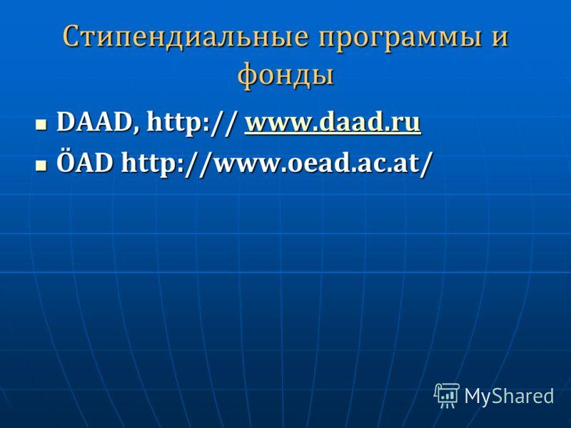 Стипендиальные программы и фонды DAAD, http:// www.daad.ru DAAD, http:// www.daad.ruwww.daad.ru ÖAD http://www.oead.ac.at/ ÖAD http://www.oead.ac.at/