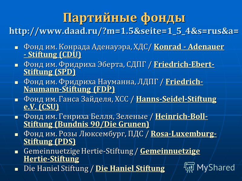 Партийные фонды http://www.daad.ru/?m=1.5&seite=1_5_4&s=rus&a= Фонд им. Конрада Аденауэра, ХДС/ Konrad - Adenauer - Stiftung (CDU) Фонд им. Конрада Аденауэра, ХДС/ Konrad - Adenauer - Stiftung (CDU)Konrad - Adenauer - Stiftung (CDU)Konrad - Adenauer