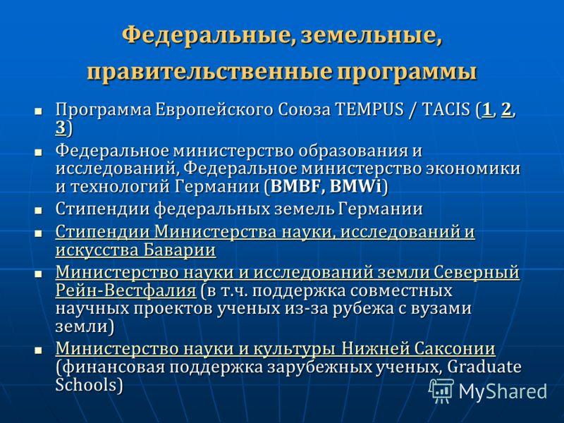 Федеральные, земельные, правительственные программы Программа Европейского Союза TEMPUS / TACIS (1, 2, 3) Программа Европейского Союза TEMPUS / TACIS (1, 2, 3)12 312 3 Федеральное министерство образования и исследований, Федеральное министерство экон