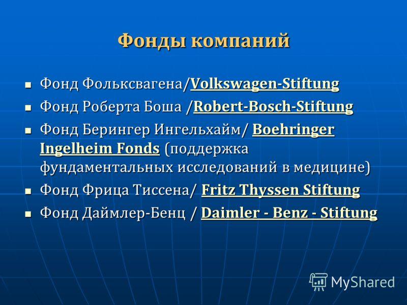 Фонды компаний Фонд Фольксвагена/Volkswagen-Stiftung Фонд Фольксвагена/Volkswagen-StiftungVolkswagen-Stiftung Фонд Роберта Боша /Robert-Bosch-Stiftung Фонд Роберта Боша /Robert-Bosch-StiftungRobert-Bosch-Stiftung Фонд Берингер Ингельхайм/ Boehringer