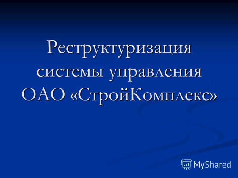 Реструктуризация системы управления ОАО «СтройКомплекс»