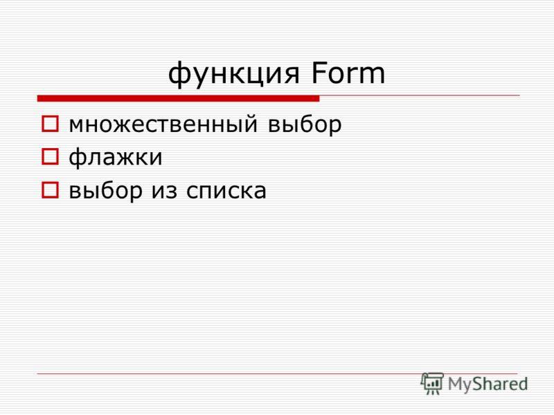 функция Form множественный выбор флажки выбор из списка