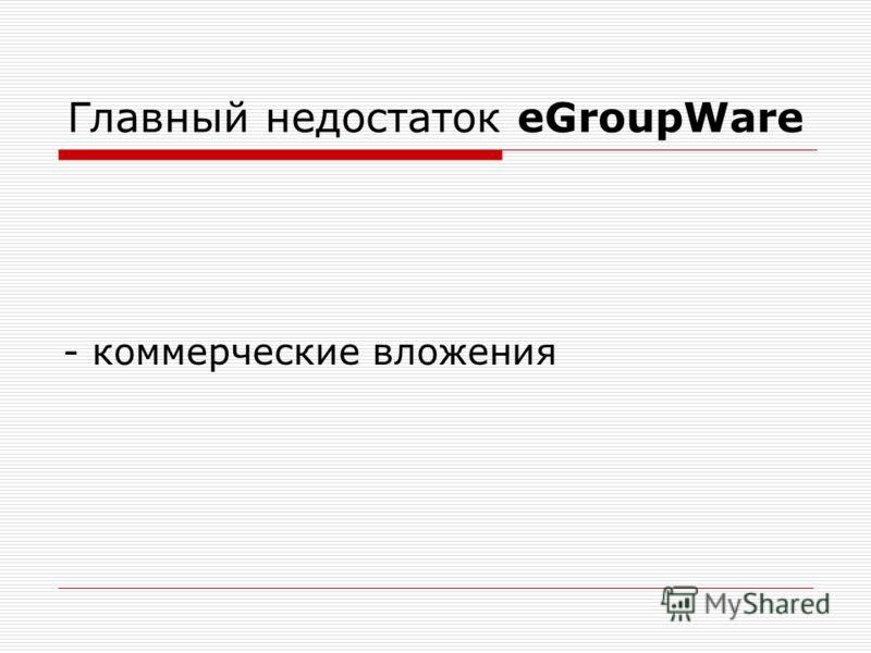 Главный недостаток eGroupWare - коммерческие вложения