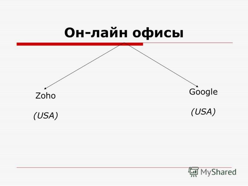Он-лайн офисы Zoho (USA) Google (USA)