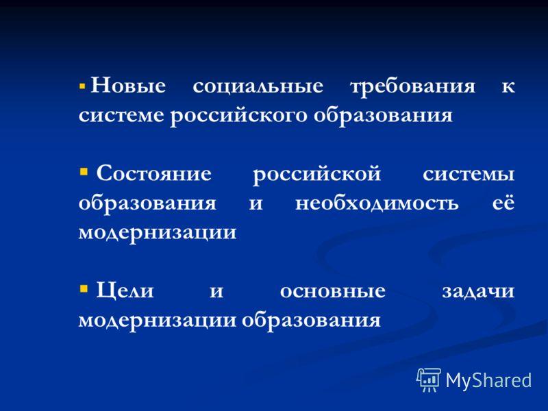 Новые социальные требования к системе российского образования Состояние российской системы образования и необходимость её модернизации Цели и основные задачи модернизации образования