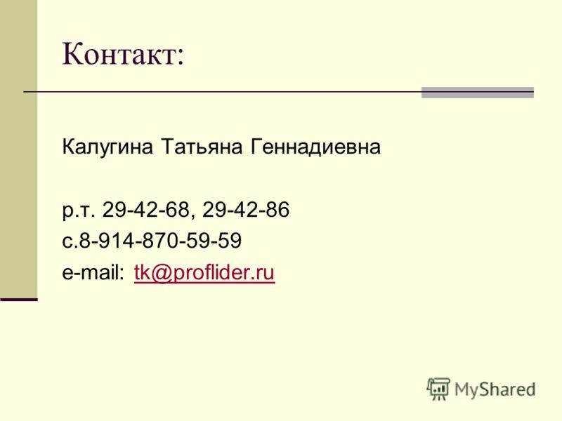 Контакт: Калугина Татьяна Геннадиевна р.т. 29-42-68, 29-42-86 с.8-914-870-59-59 e-mail: tk@proflider.rutk@proflider.ru