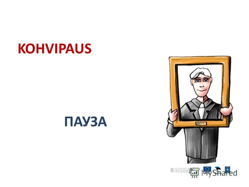 KOHVIPAUS ПАУЗА