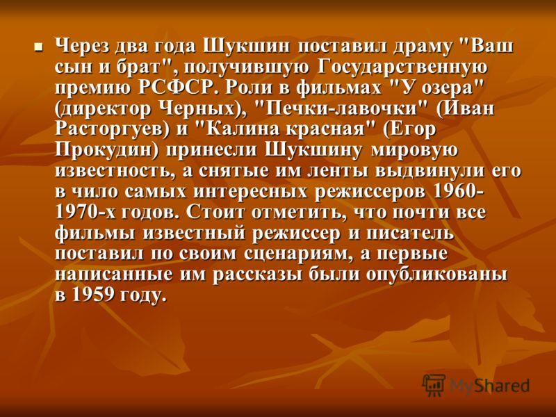 Через два года Шукшин поставил драму