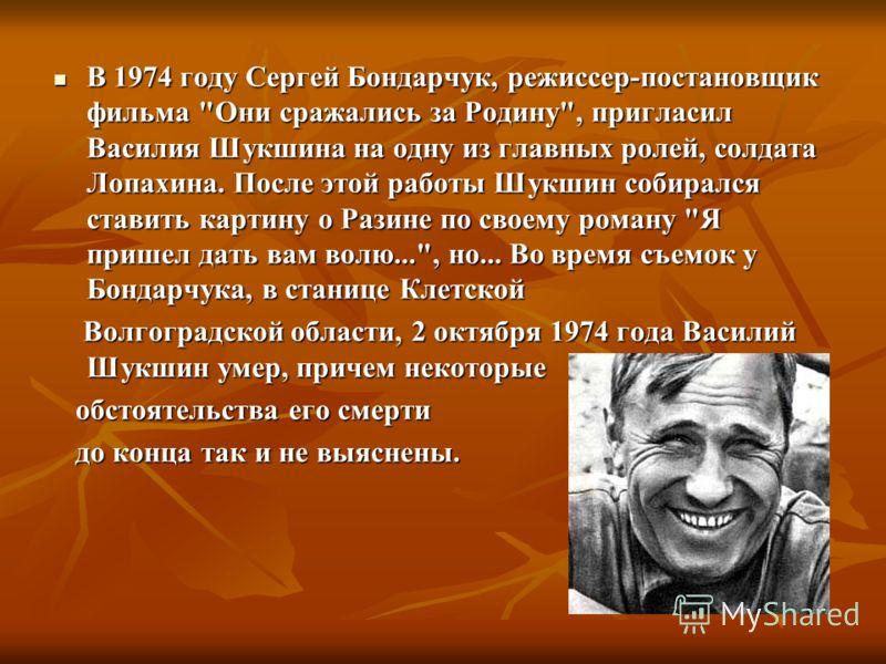 В 1974 году Сергей Бондарчук, режиссер-постановщик фильма