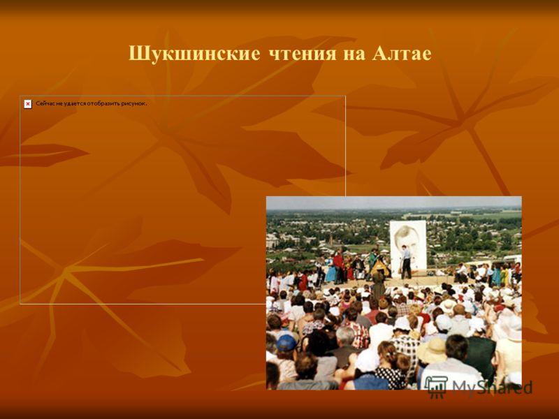 Шукшинские чтения на Алтае
