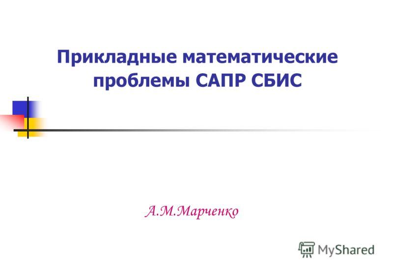 Прикладные математические проблемы САПР СБИС А.М.Марченко