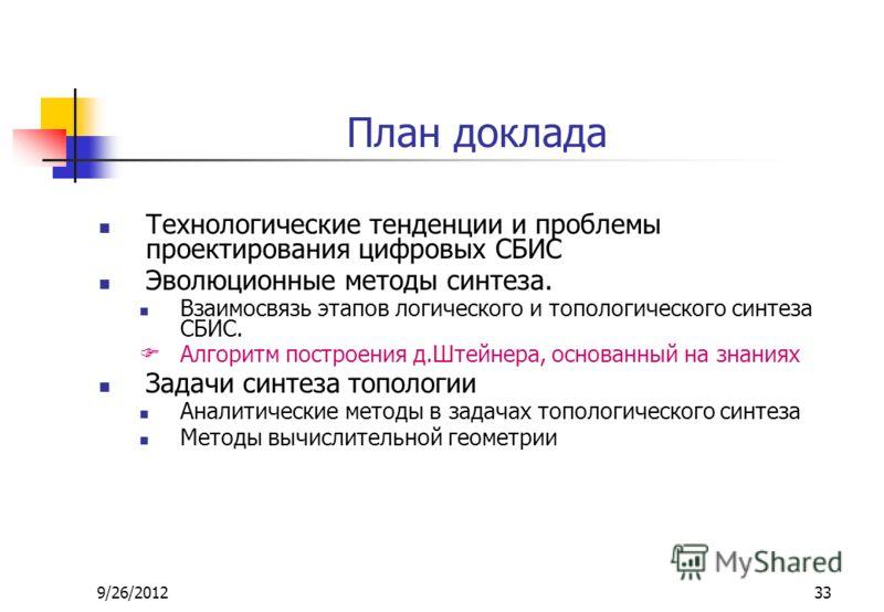 9/26/201233 План доклада Технологические тенденции и проблемы проектирования цифровых СБИС Эволюционные методы синтеза. Взаимосвязь этапов логического и топологического синтеза СБИС. Алгоритм построения д.Штейнера, основанный на знаниях Задачи синтез