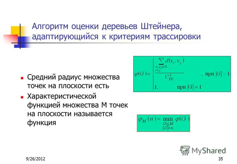 9/26/201235 Алгоритм оценки деревьев Штейнера, адаптирующийся к критериям трассировки Средний радиус множества точек на плоскости есть Характеристической функцией множества M точек на плоскости называется функция
