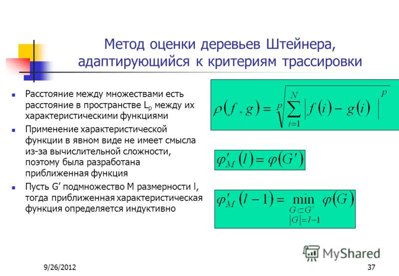 9/26/201237 Метод оценки деревьев Штейнера, адаптирующийся к критериям трассировки Расстояние между множествами есть расстояние в пространстве L p между их характеристическими функциями Применение характеристической функции в явном виде не имеет смыс