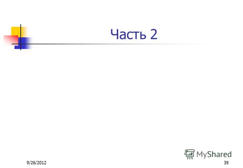9/26/201239 Часть 2