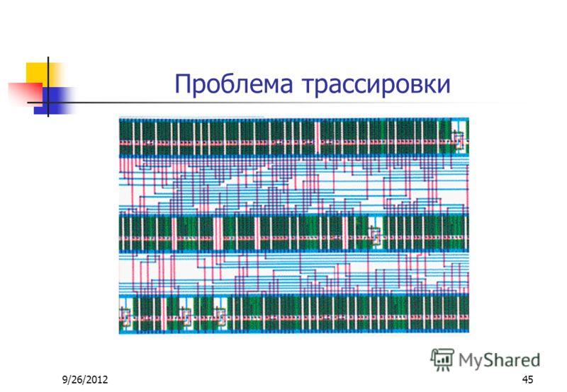 9/26/201245 Проблема трассировки