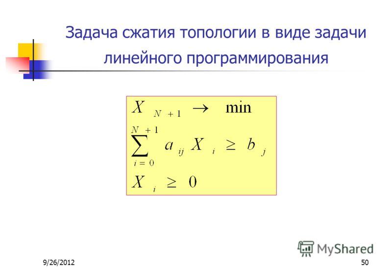 9/26/201250 Задача сжатия топологии в виде задачи линейного программирования